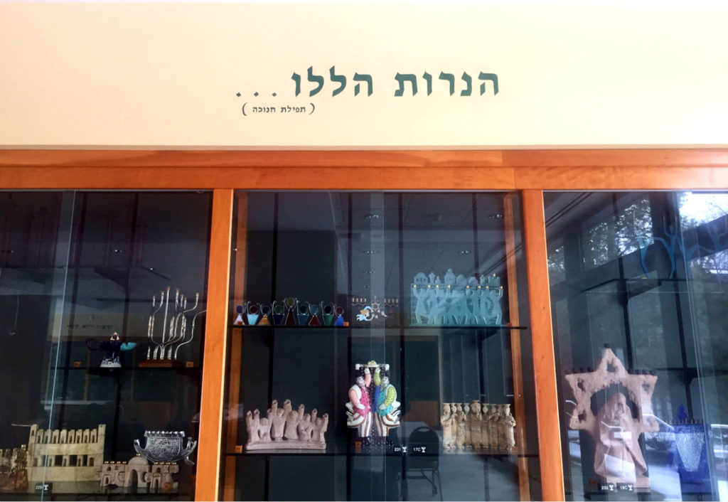 The Lewis Menorah Collection at Temple B'rith Kodesh in Brighton, New York